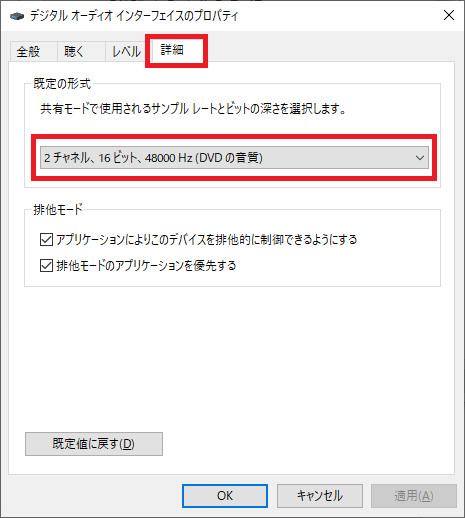 「詳細」タブを選び「2チャンネル、16ビット、48000Hz(DVDの音質)」を選ぶ