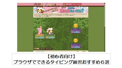 【初心者向け】PCのブラウザでできるタイピング練習ゲームとサイトおすすめ6選【無料でOK】