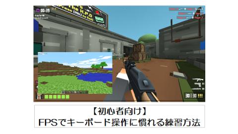 【初心者向け】FPSでPCのキーボード操作に慣れる練習方法【ブラウザのマインクラフトクラシックを使用】