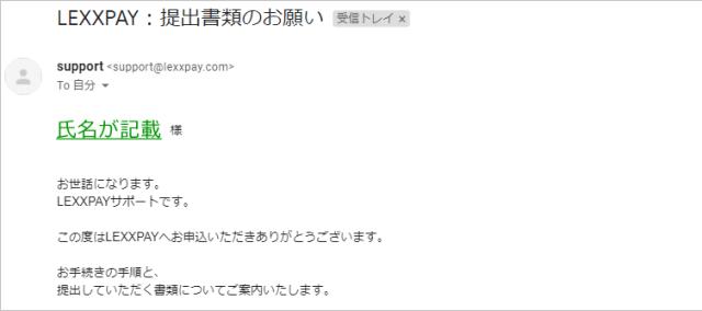 lexxpayのメール配信内容