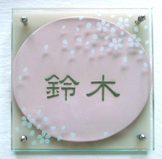 オリジナルガラスと陶器表札GK3桜ピンク