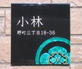 オリジナル家紋陶器表札SQH2-M 家紋正方形 モダンシングル右下
