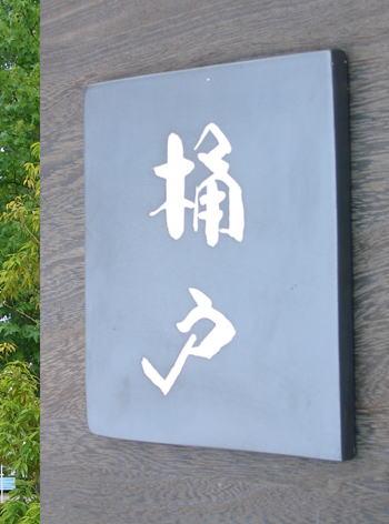 オリジナル陶器表札S9いぶし銀