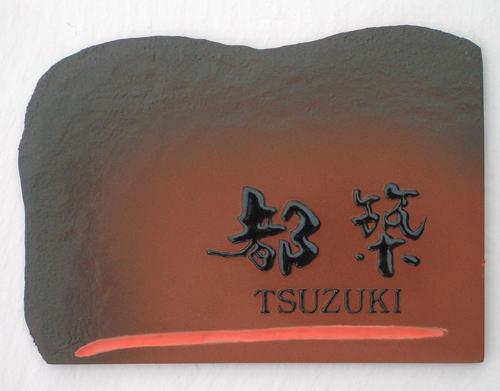 オリジナル陶器表札J55暁