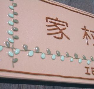 オリジナル陶器表札K108オータムリーフ