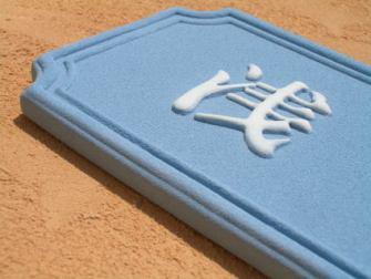 オリジナル陶器表札m13プチビクトリア