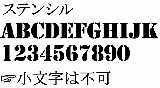 川田美術陶板WEB表札専門店フォント(67)ステンシル
