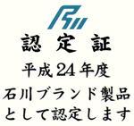 石川ブランド認定製品~陶器表札