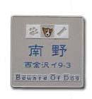 オリジナル陶器表札K92 コーギー犬に注意