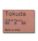 オリジナル陶器表札K91 レンガの小花