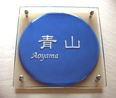 オリジナル陶器とガラスの表札GK2ロイヤルブルー