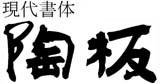 オリジナル陶器表札フォント(18)現代書体