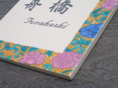 オリジナル陶器表札J59牡丹