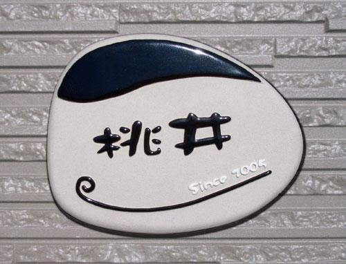 オリジナル陶器表札 ハッピーストーン K103