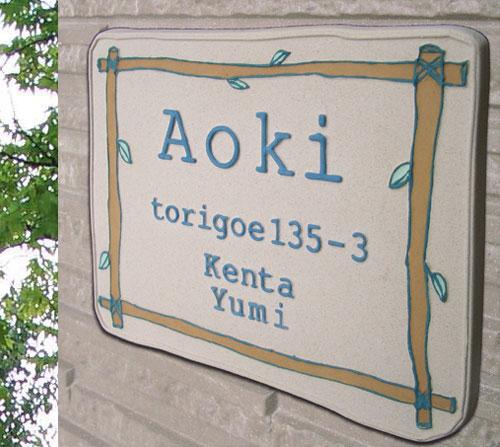 オリジナル陶器表札K110木の柵
