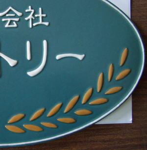 オリジナル陶器表札K123ローリエ