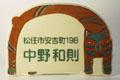 オリジナル陶器表札K20 オリエンタル猫