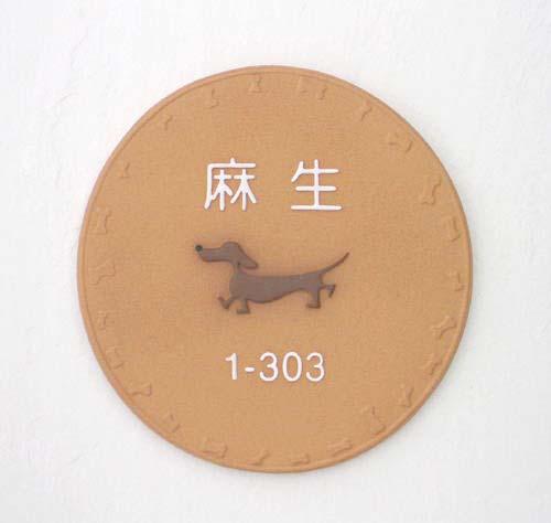 オリジナル陶器表札K86 ダックス