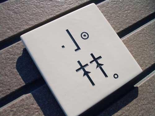 オリジナル陶器特注表札