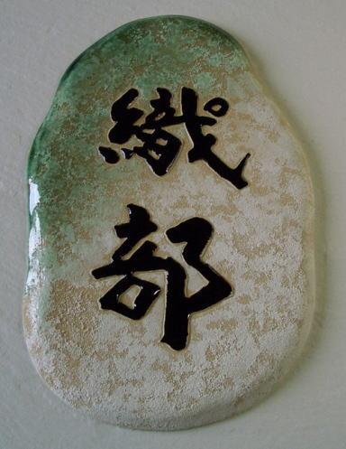 オリジナル陶器表札W1草庵