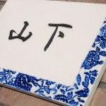 オリジナル陶器表札j66牡丹唐草