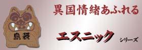 オリジナル表札専門店の川田美術陶板 陶器表札 エスニックシリーズ