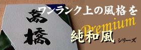 戯遊詩画人 泉椿魚氏 揮毫の陶板表札です