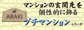 オリジナル表札専門店の川田美術陶板 陶器表札 マンションシリーズ