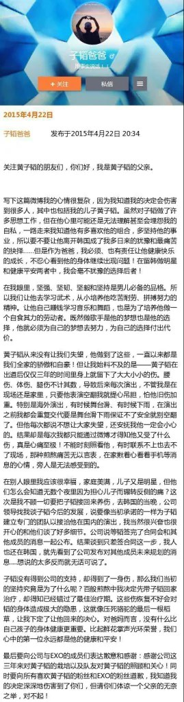 Tao's Father Weibo Letter