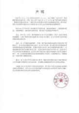 Tao Lawsuit Document