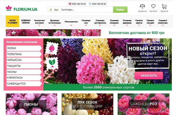 Флориум - интернет магазин садовых растений