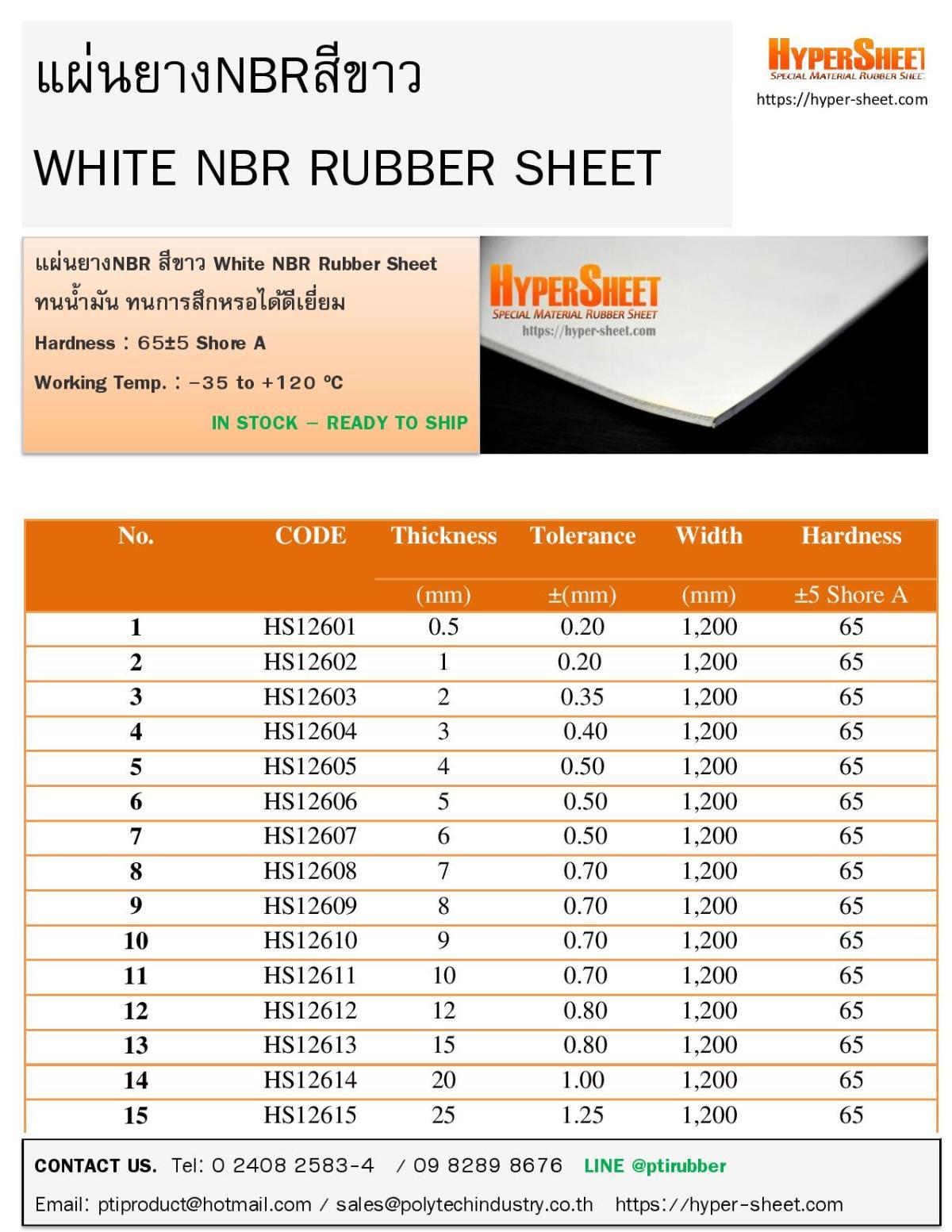 แผ่นยางNBR สีขาว White NBR Rubber Sheet ขนาดหน้ากว้าง 1.2 เมตร