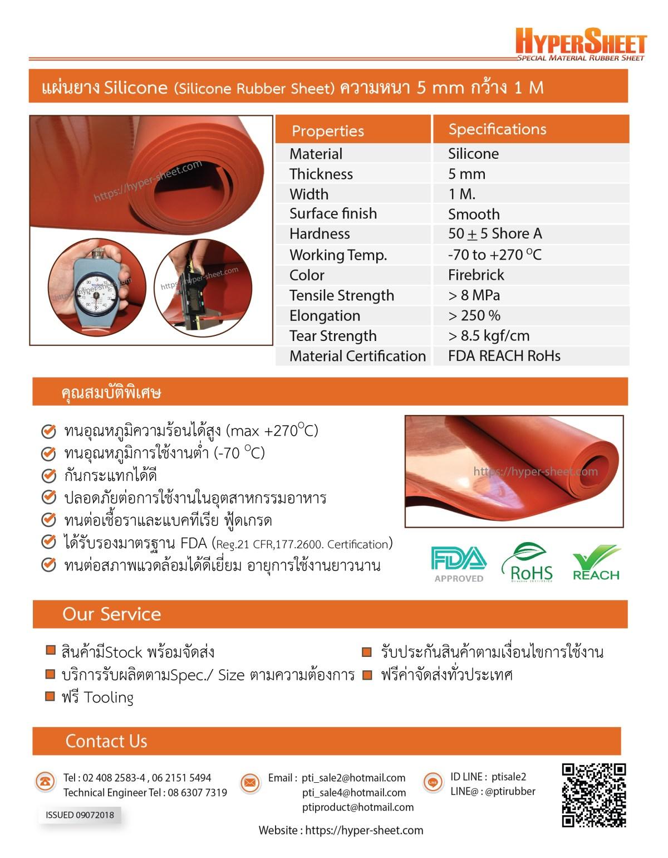 แผ่นยางSilicone สีแดงอิฐ หนา 5 mm หน้ากว้าง 1 M