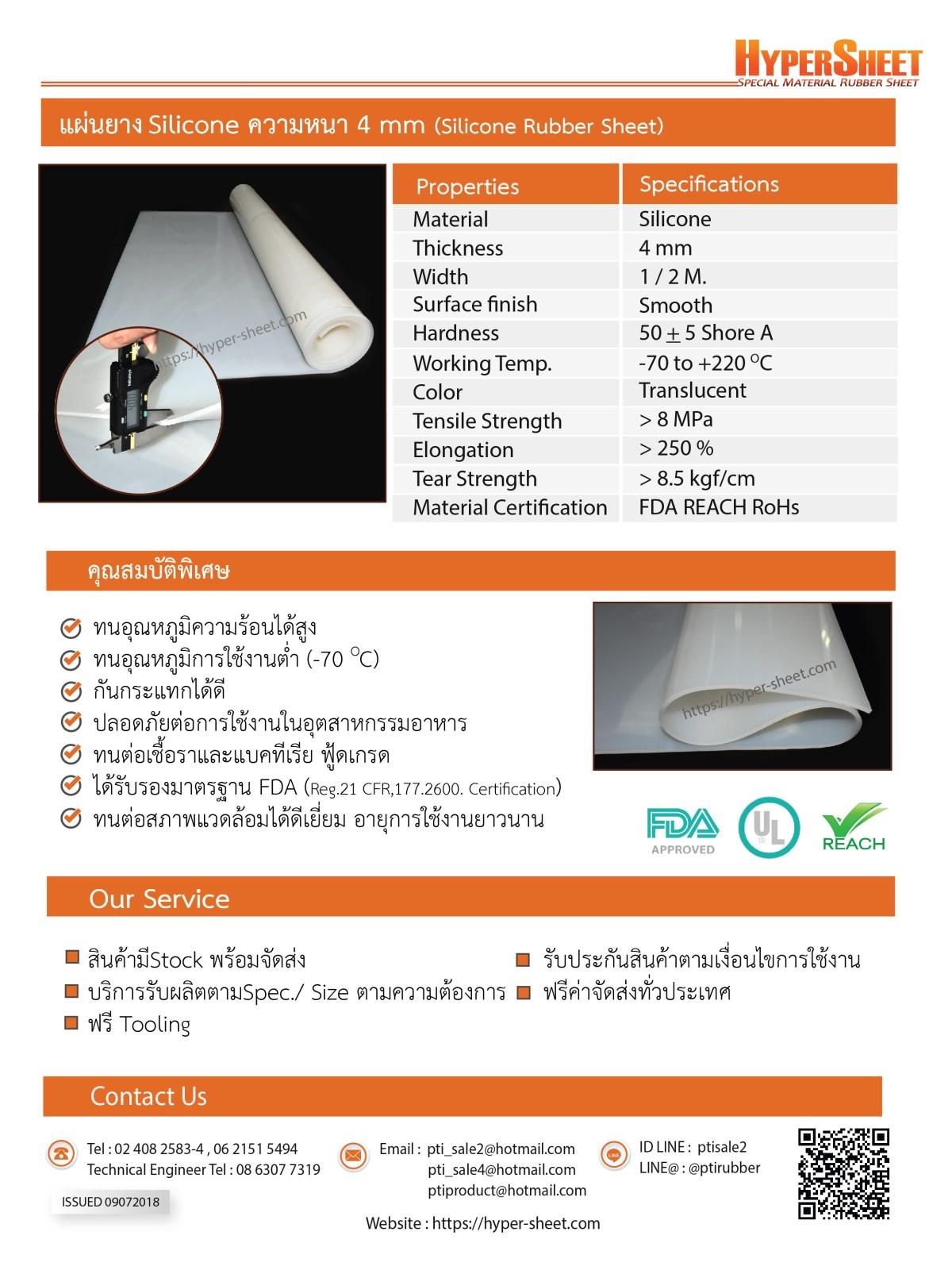 แผ่นยางSilicone สีขาวขุ่น หนา 4 mm