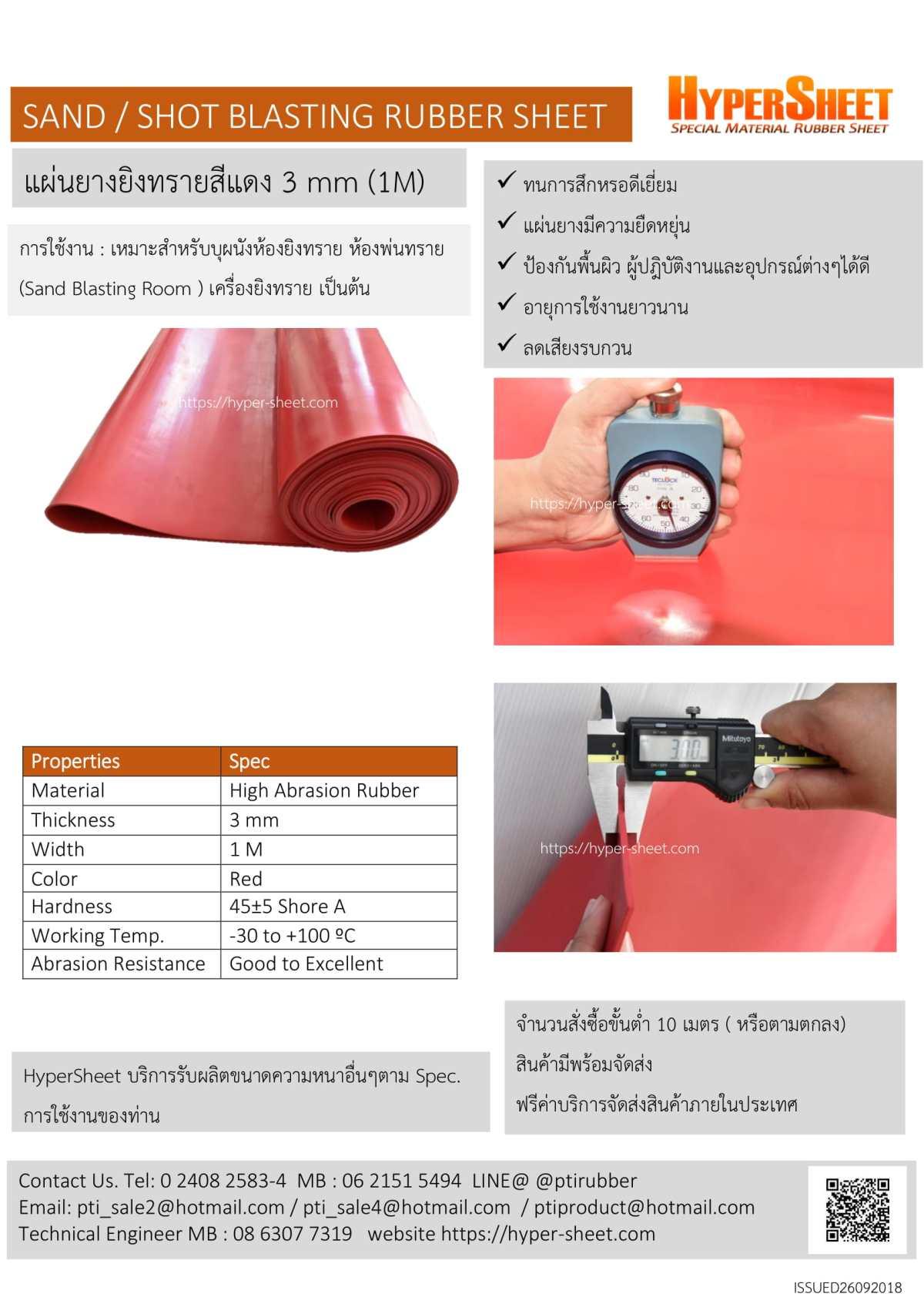 แผ่นยางยิงทรายสีแดง 3 mm width 1 M-1