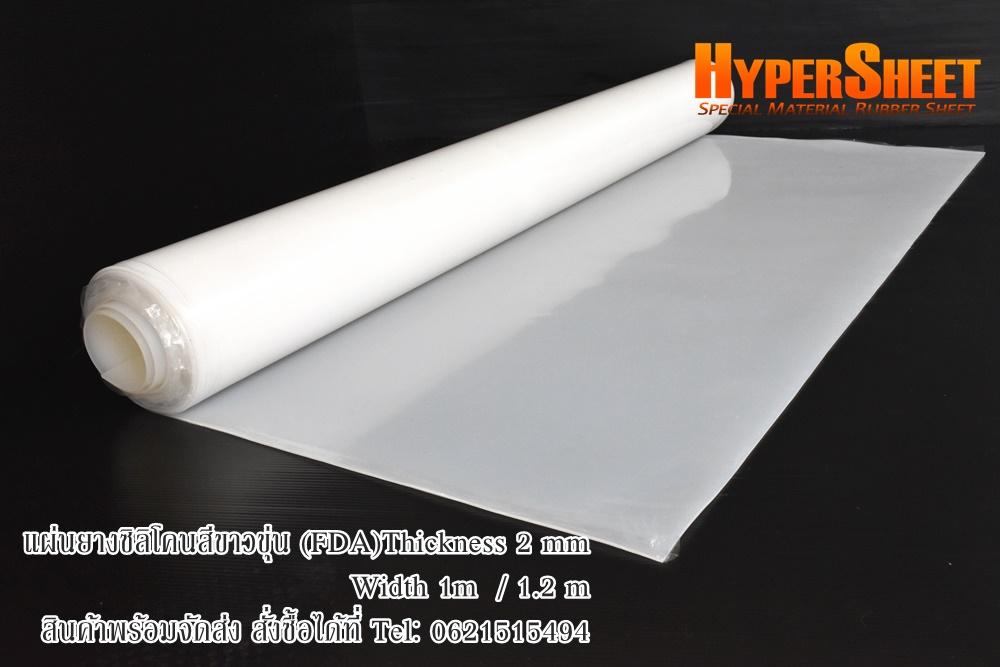 แผ่นยางซิลิโคนฟู้ดเกรดสีขาวขุ่นความหนา 2 mm พร้อมส่ง Tel: 0621515494