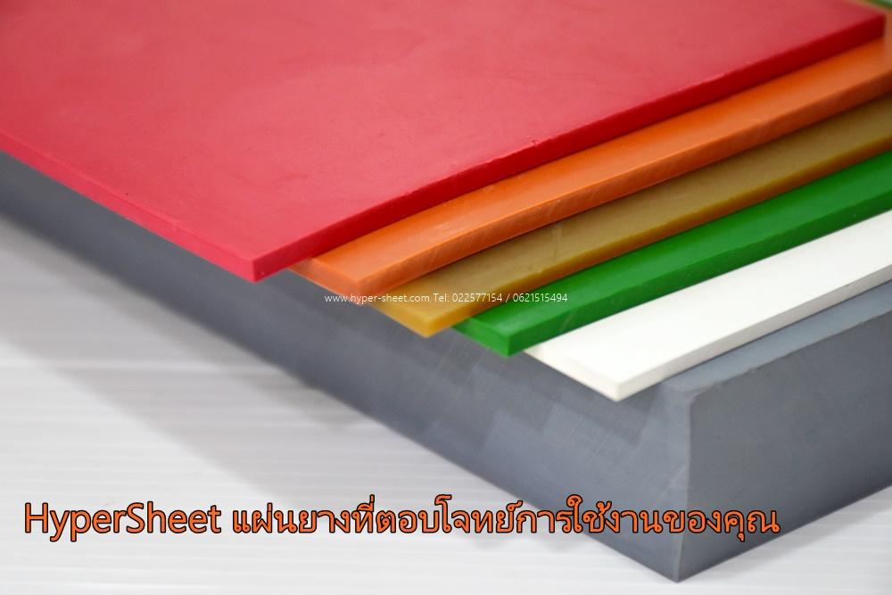 โรงงานผลิตแผ่นยางประเทศไทย