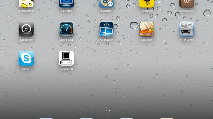 iPad2 に入れているアプリあれこれ
