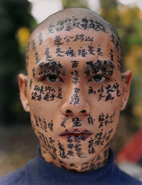 "Zhang Huan, ""Family Tree; 张洹 家谱"" (2001), nine chromogenic prints; each 21 x 16 1/2 in. (53.3 x 41.9 cm). (Yale University Art Gallery, New Haven, Leonard C. Hanna, Jr., Class of 1913, Fund) (via metmuseum.org)"