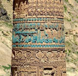 Detail of the minaret of Jam (image via Wikimedia)