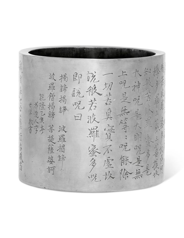 """An inscribed """"Heart Sutra"""" pewter brush pot, 19th century (image courtesy Christie's)"""