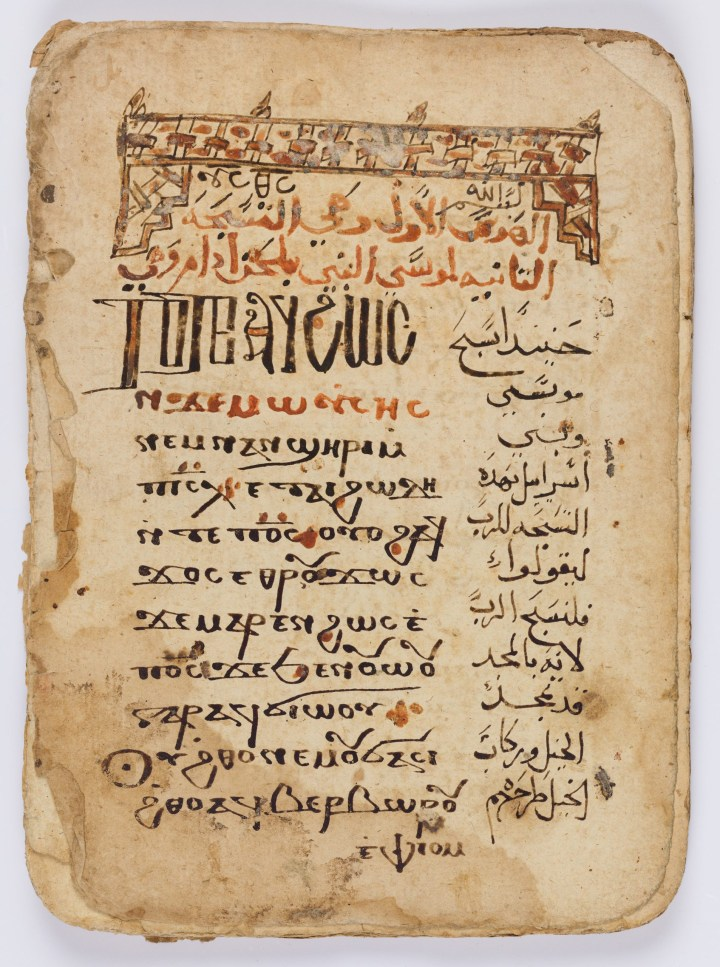 """Museum of Bible Returns 5,000 Artifacts With """"Insufficient"""" Provenance to Egypt"""