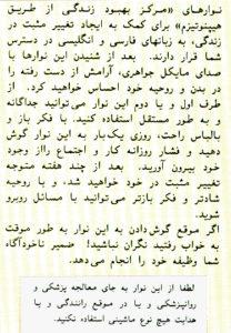 persian-audio