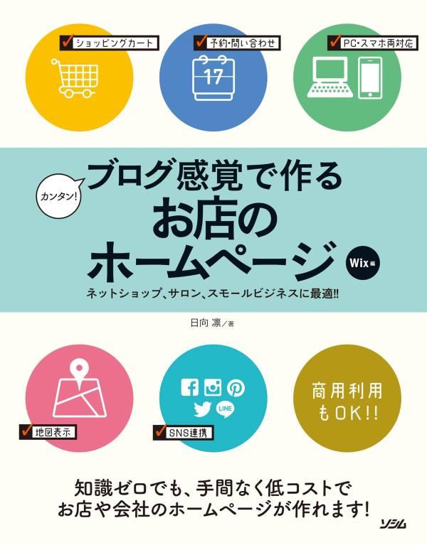 【最新】Wix本「カンタン ブログ感覚で作るお店のホームページ」発売になりました!