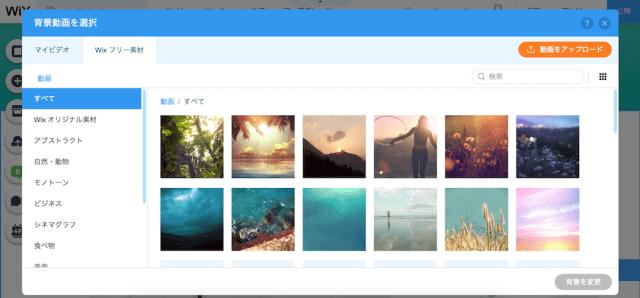 Wix ストリップ 背景画像に動画を設定