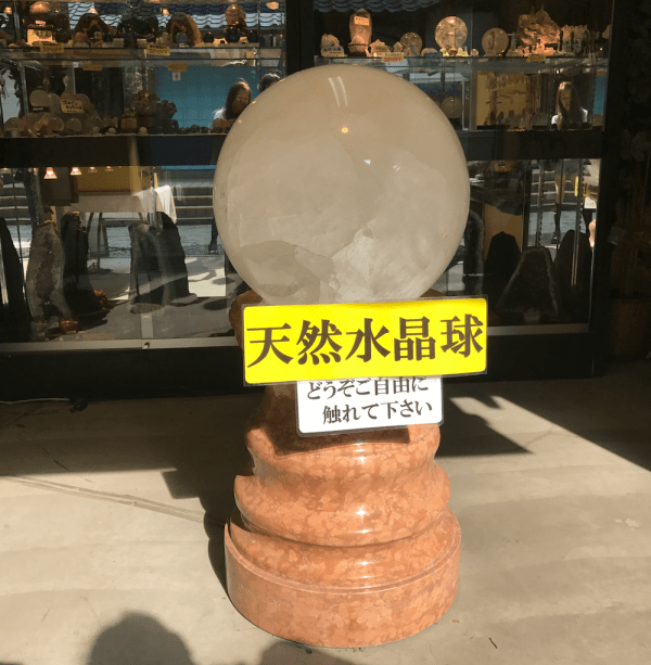 トークに引き込まれる!熊本 阿蘇 白川水源「開運館」の生年月日占い