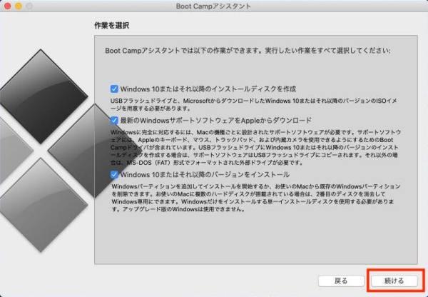 【図解手順】Windows 10をMacにBoot Campでインストールする方法4