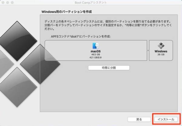 【図解手順】Windows 10をMacにBoot Campでインストールする方法9