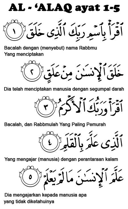 Surah Al Alaq 1-5 : surah, Artikel, AL-QUR'AN