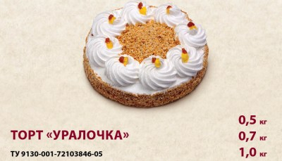 Уралочка1
